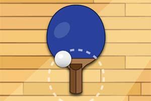 乒乓球达人