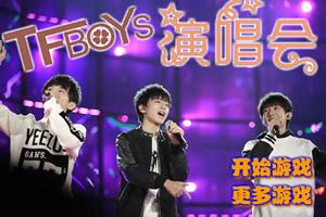 TFBOYS演唱会
