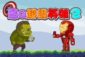 最Q超级英雄2