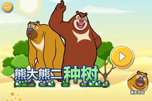 熊大熊二种树选关版