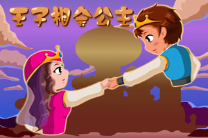 王子相会公主