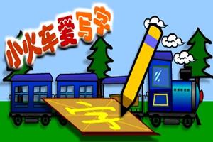 小火车爱写字