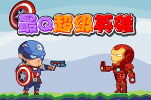 最Q超级英雄