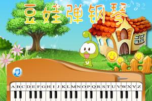 豆娃弹钢琴