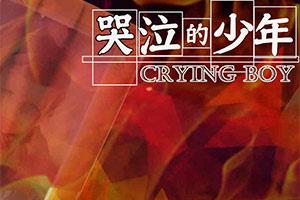 哭泣的少年