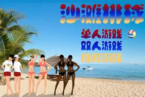 沙滩排球竞赛