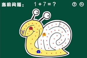 喜羊羊蜗牛迷宫