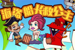 海盗船长救公主