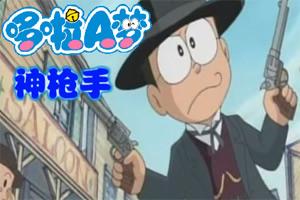 哆啦A梦神枪手