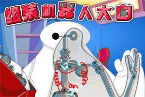 组装机器人大白