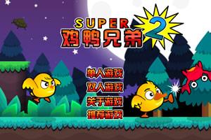 超级鸡鸭兄弟2无敌版
