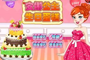 安娜公主生日蛋糕