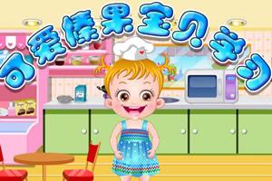 可爱宝贝学习厨房安全