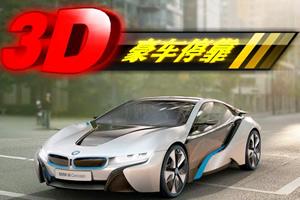 3D豪车停靠