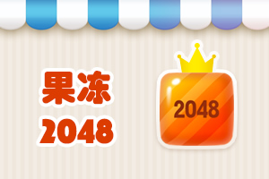果冻2048挑战
