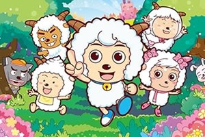喜羊羊快乐消