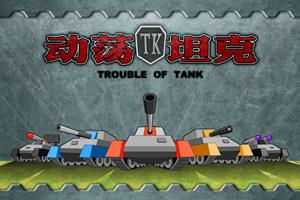动荡坦克无敌版