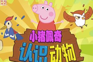 小猪佩奇认识动物