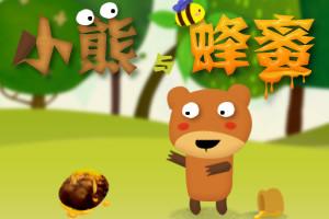 小熊与蜂蜜