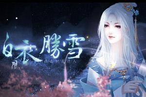 白衣胜雪(穿书)