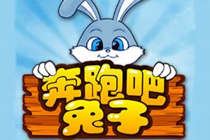 奔跑吧小兔子