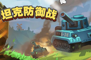 坦克防御战争