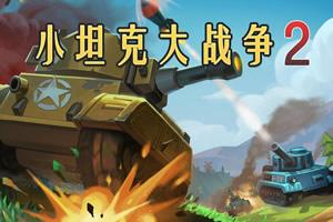 小坦克大战争2
