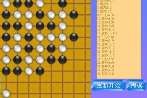 简易五子棋
