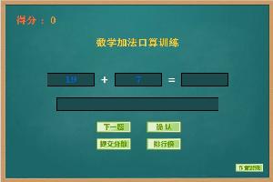 数学加法口算训练