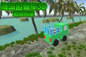 海岛运输车3D之激情驾驶