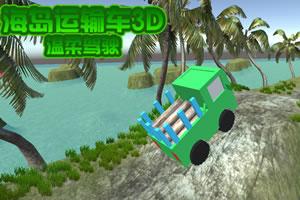 海岛运输车3D:温柔驾驶