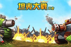 王者坦克大战