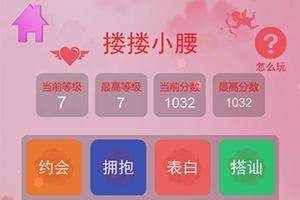 2048情侣恋爱版