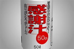 逃离大罐子50