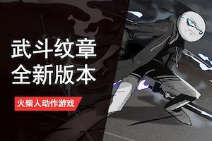 武斗�y章H5
