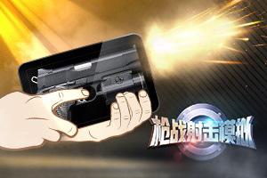 枪战射击模拟